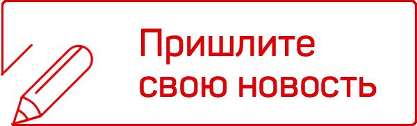 Прислать новость